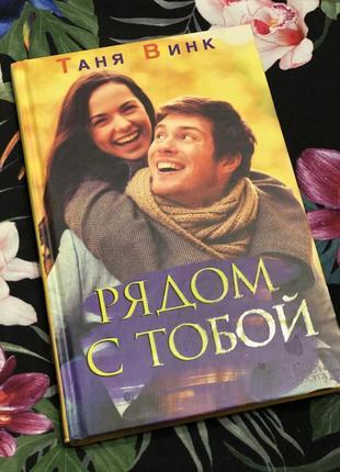 Книга рядом с тобой