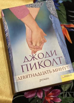 Книга девятнадцать минут