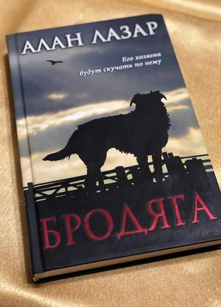 Книга бродяга