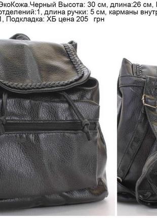 Рюкзак экокожа, в наличии, есть наложка