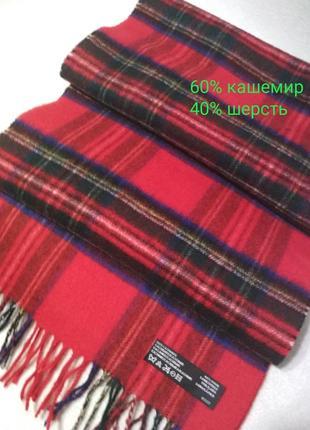 Тёплый шарф в клетку из кашемира и  шерсти.