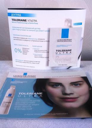 Пробники крема для сверхчувствительной и аллергичной кожи для лица и глаз  toleriane ultra