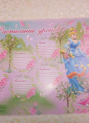 Подарок-календарь расписание уроков с принцессами дисней