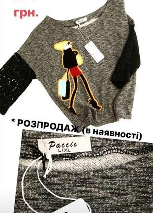 Новый женский свитер, свитшот, кофта passio с биркой