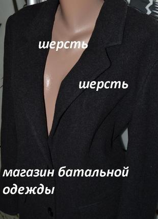 Пальто полупальто шерсть