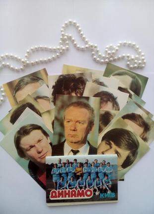 Динамо киев київ лобановский набор открыток ссср в обложке советские ретро футбольные