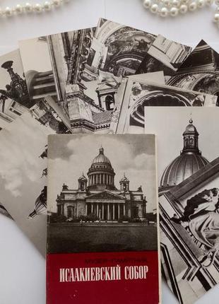 Исаакиевский собор музей-памятник набор открыток ссср советские в обложке ленинградские