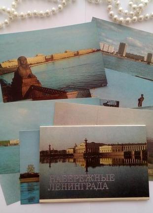 Лениград набережные набор открыток ссср советские ретро винтаж в обложке