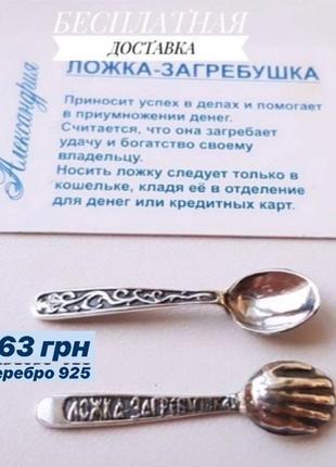 Серебряный сувенир ложка загребушка