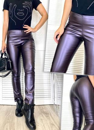 Кожаные брюки женские фиолетовыеomnia из экокожи