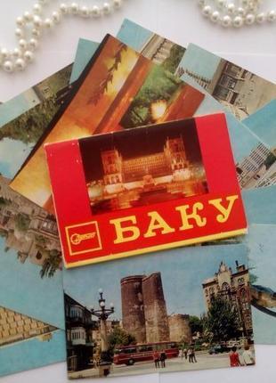 Баку набор открыток ссср советские турист азербайджанская ссср города
