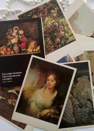 Третьяковская галерея набор советских открыток ссср в обложке ретро винтаж цветные