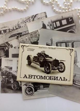Автомобиль страницы истории набор открыток ссср советские черно-белые ретро винтаж редкий