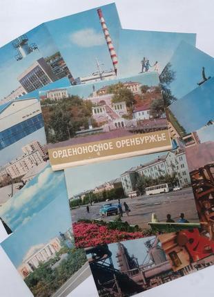Оренбург орденоносное оренбуржье набор открыток ссср советские ретро винтаж