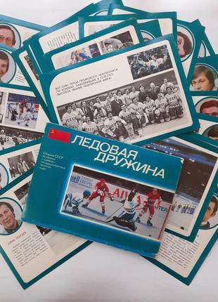 Ледовая дружина хоккей набор открыток ссср спорт советские большие раритет