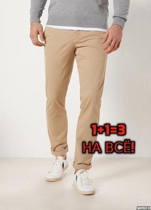 🎁1+1=3 зауженные узкие мужские бежевые брюки чинос, размер 48 - 50, дорогой бренд