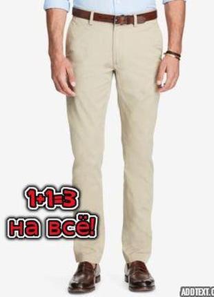 🎁1+1=3 фирменные бежевые плотные брюки чиносы ralph lauren оригинал, размер 44 - 46
