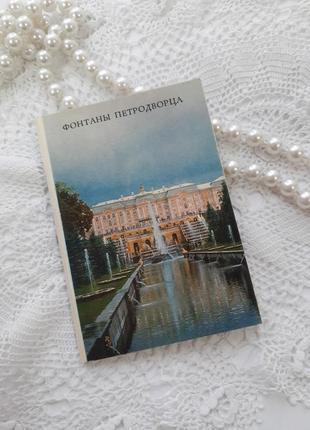 Фонтаны петродворца набор открыток миниатюр сссо советские ленинград