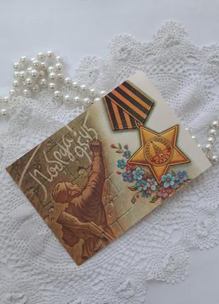 Солдатское письмо открытка ссср солдат победа советская