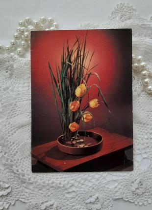 Открытка ссср композиция из цветов советская винтаж
