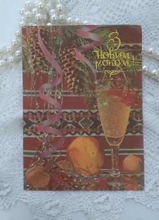 С новым годом открытка ссср новогодняя винтаж советская