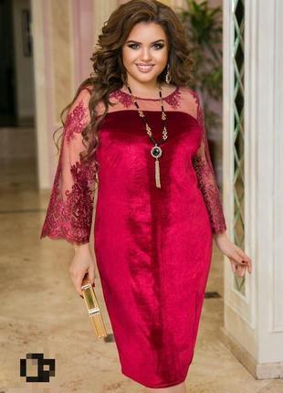 Велюровое платье с рукавами из кружева