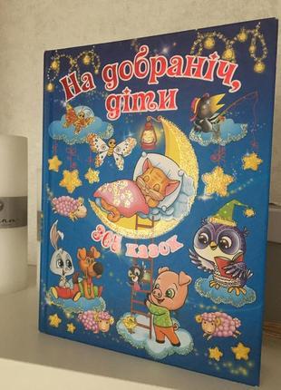 На добраніч діти 365 казок