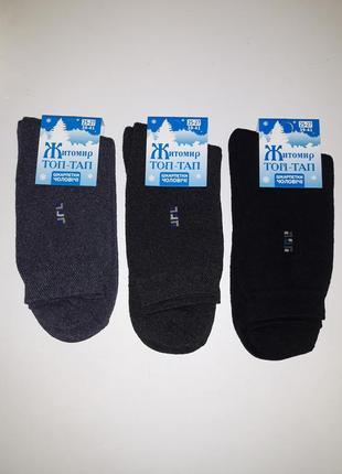Набор носков 3 пары махровые внутри