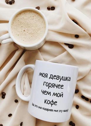 """Чашка """"моя девушка горячее чем мой кофе"""""""