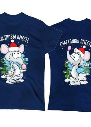 """Фп006311парные футболки с принтом """"мышки: счастливы вместе"""" push it"""