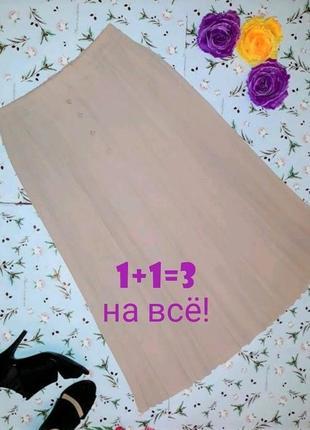 🎁1+1=3 стильная бежевая юбка миди плиссе, размер 50 - 52, производство англия