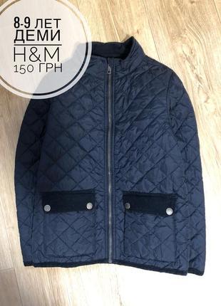 Куртка курточка стёганая  деми демисезонная 8-9 лет h&m