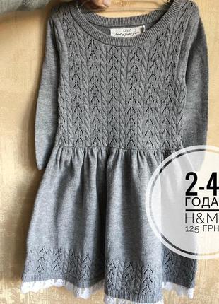 Платье вязаное h&m 2-4 года