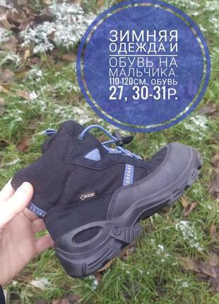 Зимняя обувь на мальчика. ессо. пролёт :(
