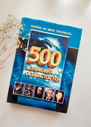 500 впливових особистостей україна на межі тисячоліть 2000 энциклопедия в лицах