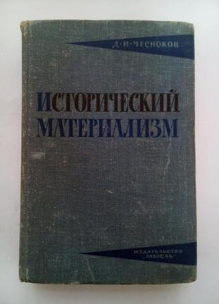 """Исторический материализм 1965 чесноков издательство """"мысль"""""""