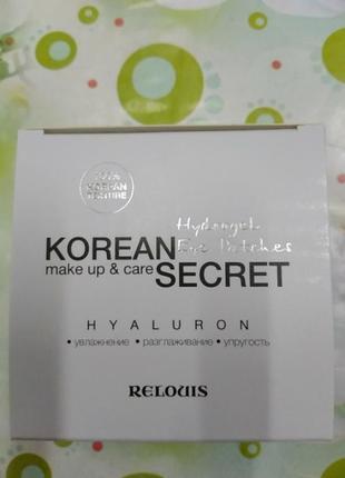 Патчи для кожи вокруг глаз relouis korean secret hyaluron гидрогелевые 60 шт