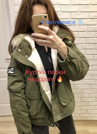 Куртка парка дутик пуховик