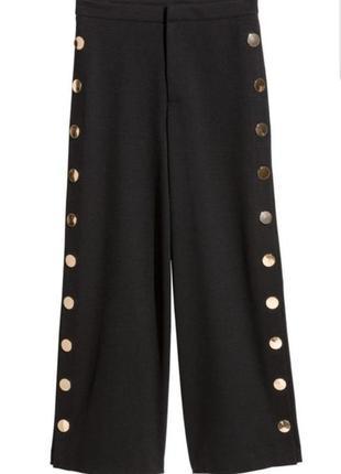 Крутые брюки кюлоты h&m с массивными кнопками на штанинах по бокам. высокая посадка.