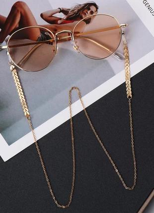 Цепочка для очков золотистая металлическая колосок (73 см)