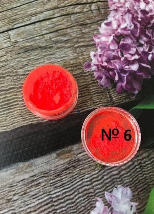 Неоновый пигмент для дизайна ногтей № 6