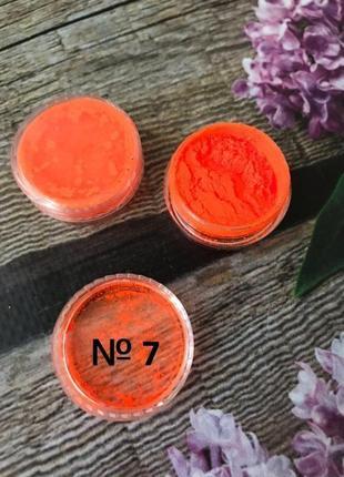 Неоновый пигмент для дизайна ногтей № 7