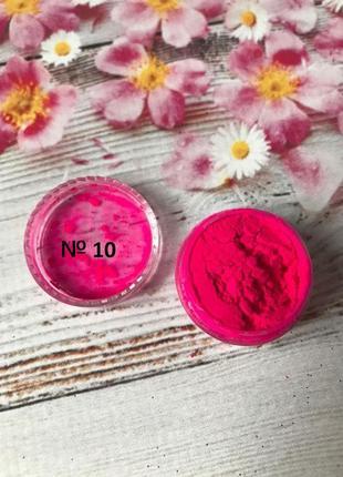 Неоновый пигмент для дизайна ногтей № 10