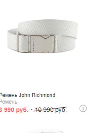 Ремень светло серый john richmond оригинал италия 85/34