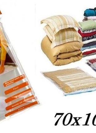 Вакуумний пакет для одягу vacuum bag 70 х 100 см