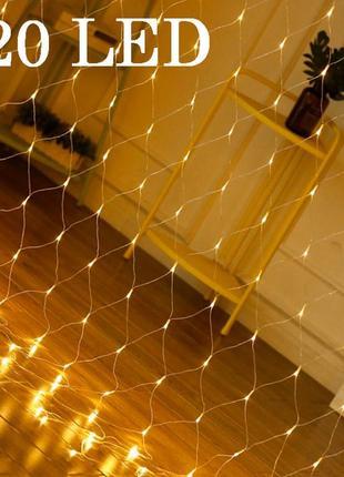 Світлодіодна гірлянда сітка net-light led 120 гирлянда сетка
