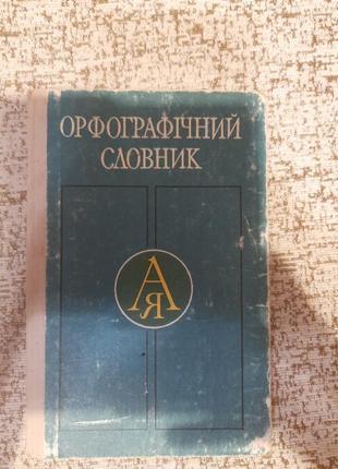 Орфографiчний словник. киīв  радянська школа. 1980