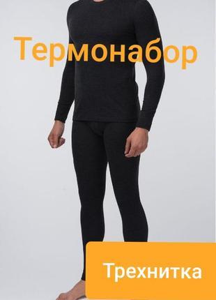 Термонабор термобелье мужское термо подштанники и реглан, термо набор мужской