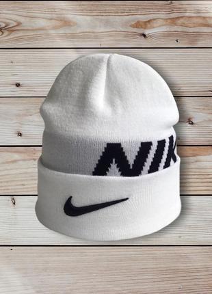 Мужская вязаная шапка nike белая