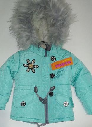 Зимняя куртка - парка,  на возраст 1,5 - 2,5 года.